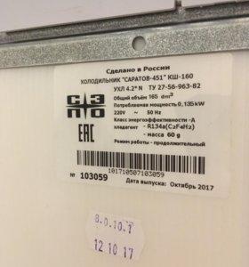 Однокамерный холодильник Саратов 451 (КШ-160)