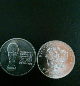 25 рублей Чемпионата мира по футболу