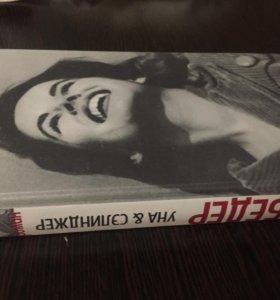 Фредерик Бегбедер Уна и Сэлинджер