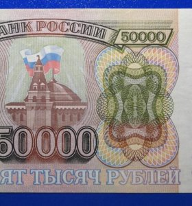 50000 рублей 1993 (94)