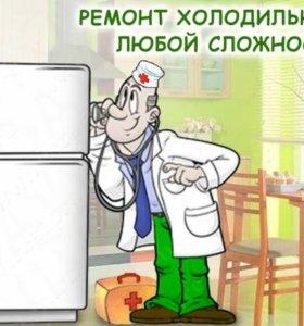 Ремонт холодильников кондиционеров