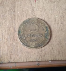Монета 5копеек 1931г