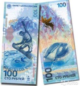 Купюра 100 руб. сочинская