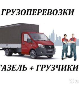 Грузоперевозки, Газель,город, Межгород