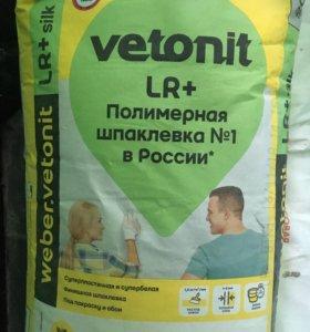 Шпаклевка vetonit lr+