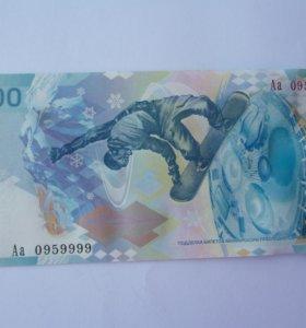 100 рублей 2014 года. Олимпиада в Сочи