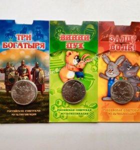 25 рублей Три богатыря;Винни-Пух;Ну погоди