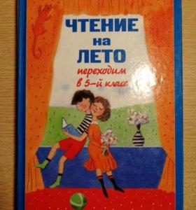"""Чтение на лето """"Переходим в 5 класс"""""""