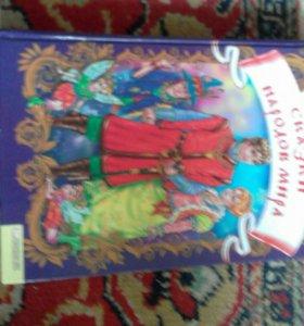 Волшебная книга сказки