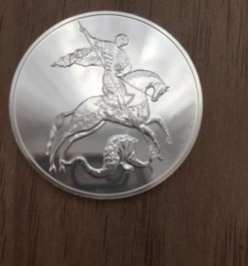 3 рубля Георгий Победоносец серебро.