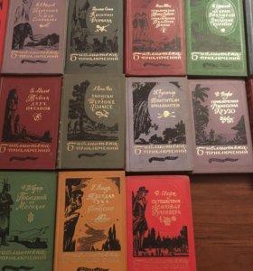 Серия книг «Библиотека Приключений» 15 томов