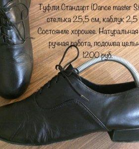 Туфли бальные для мальчика (размеры 33, 37, 39)
