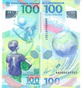 Банкнота 100 рублей ЧМ-2018