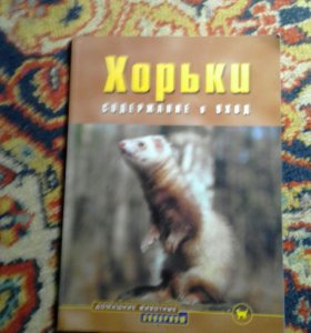 Книга про хорька