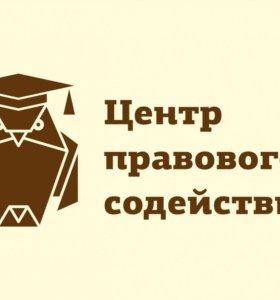 """ООО """"Центр правового содействия"""""""
