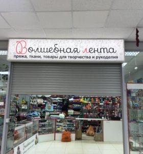 Требуется продавец на отдел товаров для рукоделия