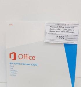 Лицензионный Office 2013г.