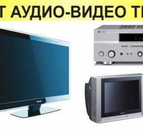 Ремонт телевизоров и мелкой бытовой техники
