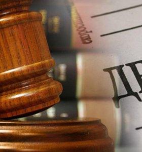 Адвокат. Юридическая помощь