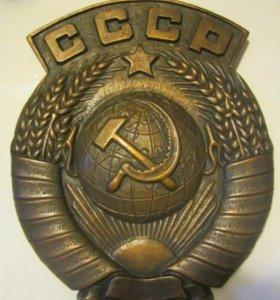 Герь СССР