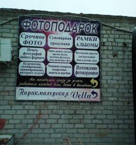 Фото-магазин