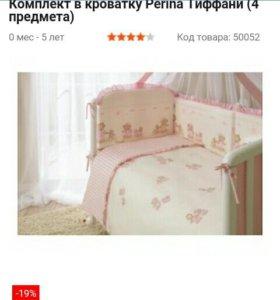 Комплект детский для кроватки