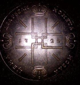 Монета,Петра 1,1722г
