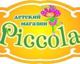 Детский магазин Пиккола