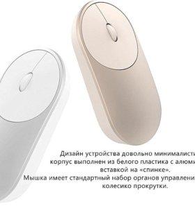 Беспроводная мышь Xiaomi Mi Portable Mouse