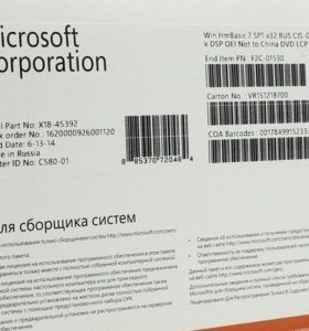 Лицензионное ПО Microsoft Windows 7
