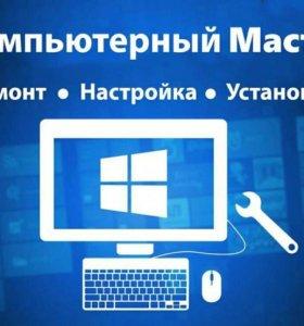 Компьютерный мастер, ремонт ПК и ноутбуков
