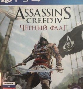 Assassins creed чёрный флаг