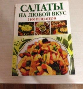 Книга с рецептами салатов.