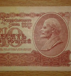 10 руб. (СССР мод. 1961г.)