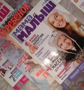 Журналы 16шт для беременных и мам и книжка
