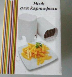 Новый нож для картофеля фри