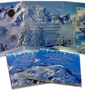Альбом для памятных 25р. +100 р. монет сочи