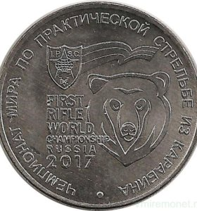 25 рублей. Карабин