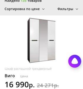 Шкаф+ комод