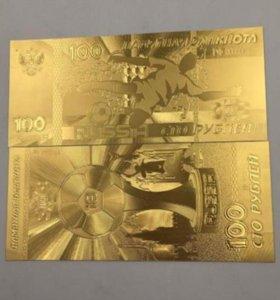 Коллекционная купюра 100 рублевая