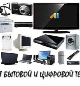 Ремонт цифровых и бытовой техники