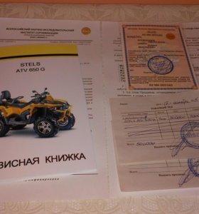 Документы на мопед, скутер, питбайк, мотоцикл