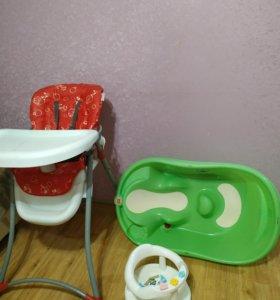 Стул для кормления, ванночка для купания