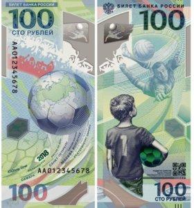 100 рублей 2018 год Чемпионат мира по футболу.