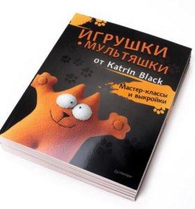 Книга от автора Выкройки игрушек