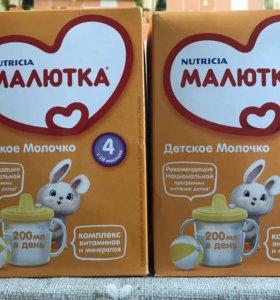 Детское питание!Молочная смесь Малютка 4 600 грамм