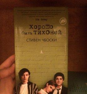 Книга: «хорошо быть тихоней»