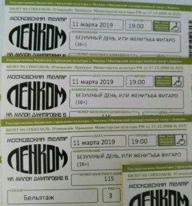 Билеты в Ленком, Женитьба Фигаро, 11 марта