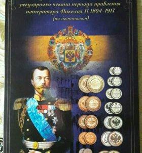 Альбом для царских монет.