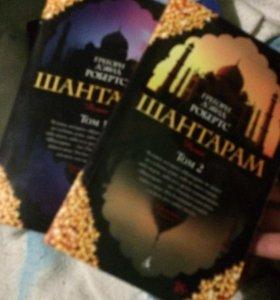 ШАНТАРАМ 2 тома